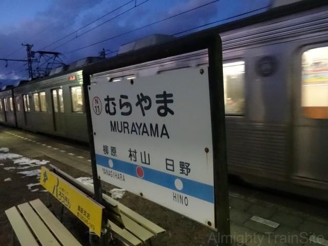 murayama-sign