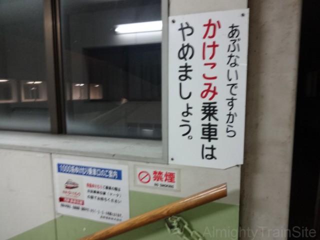 nakano-caution