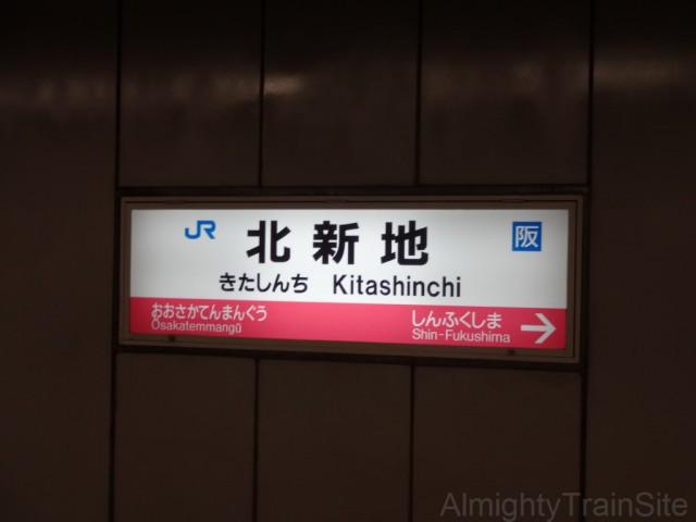kita-shinchi-sign