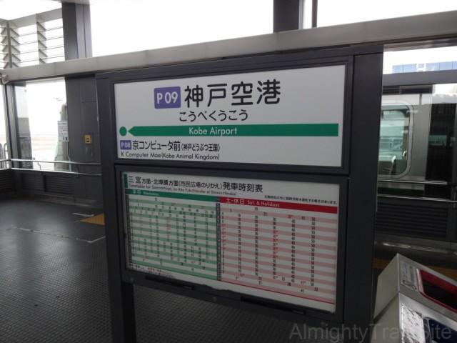 kobe-airport-sign