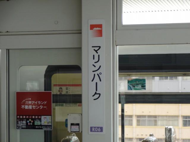 marinepark-sign2