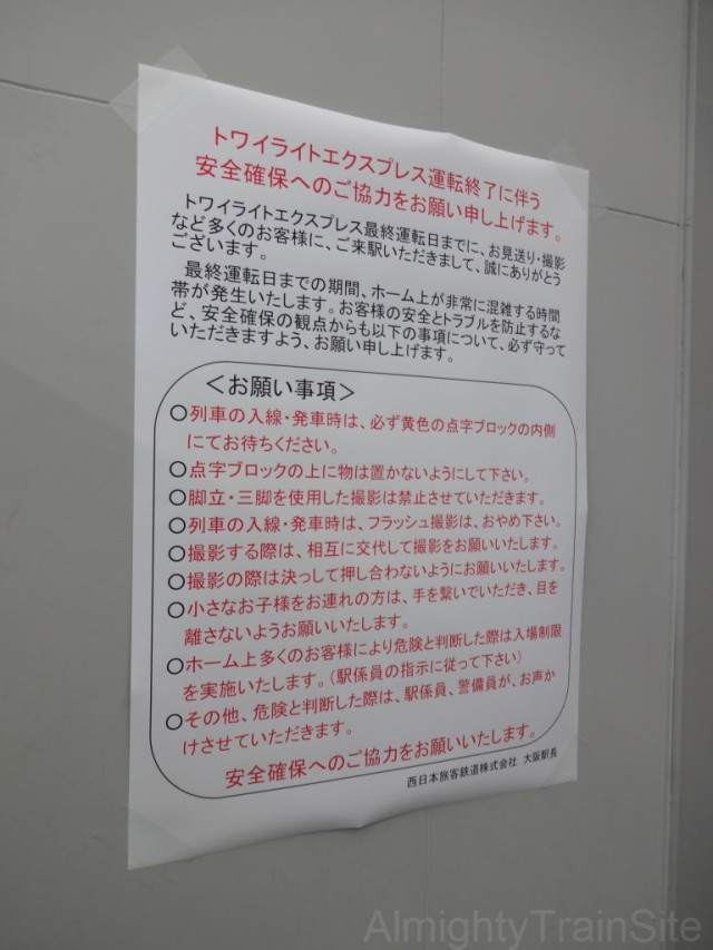 oosaka-caution