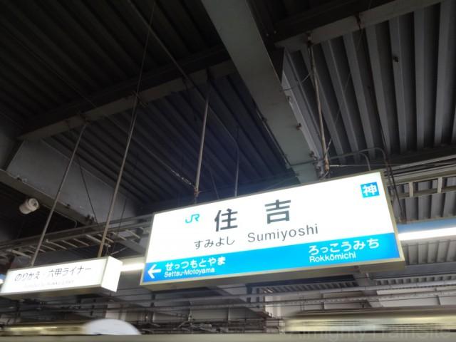sumiyoshi-JR-sign