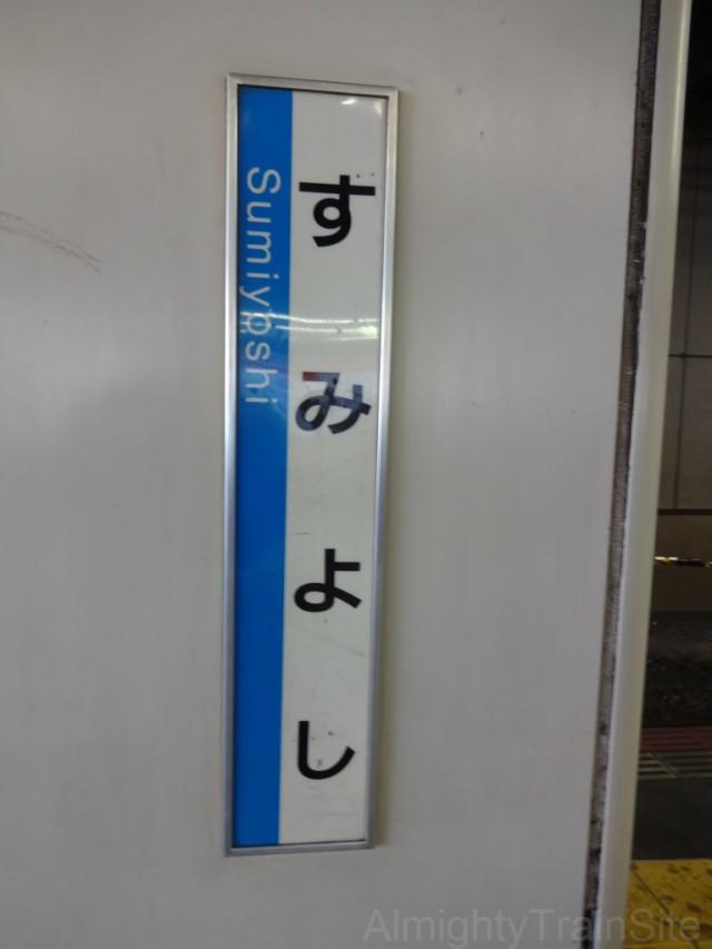 sumiyoshi-JR-sign2