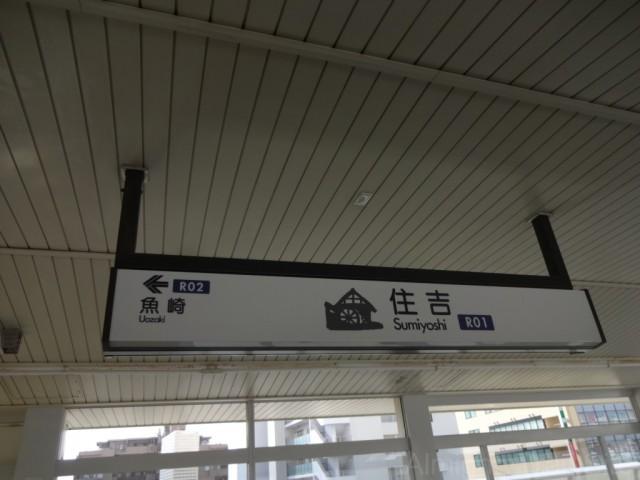 sumiyoshi-rokko-sign1