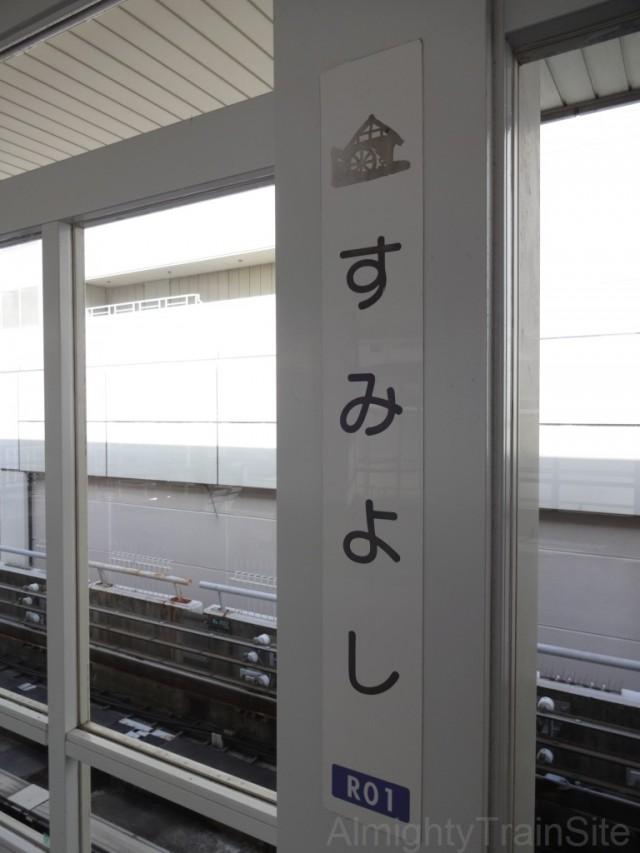 sumiyoshi-rokko-sign2