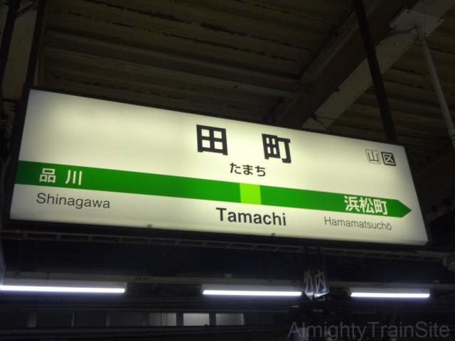 tamachi-sign