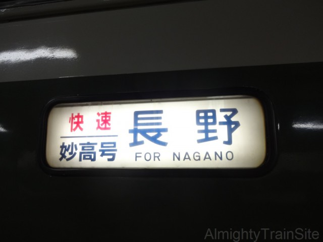 1st-naoetsu-myoko-hoko