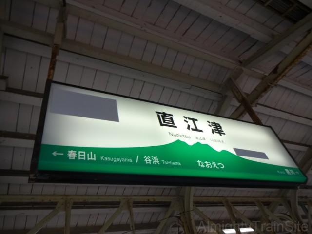 3rd-naoetsu-sign