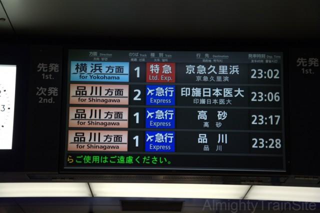 羽田空港からの移動手段