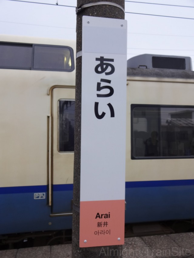 arai-sign2