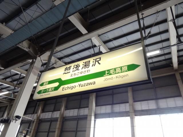 echigo-yuzawa-sign
