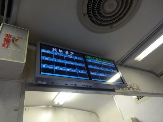 hokuhoku-line-unchinhyo