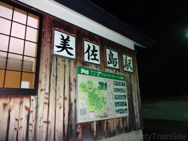 misashima-name