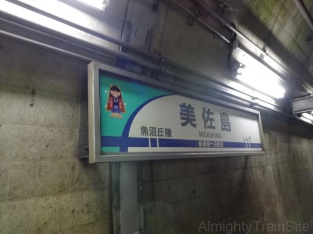 misashima-sign