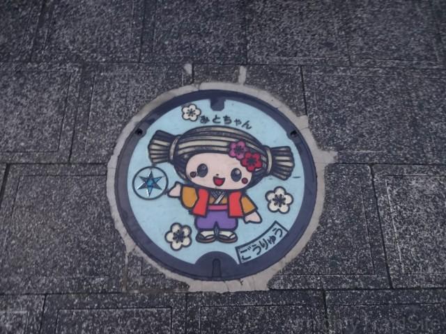 mito-manhole