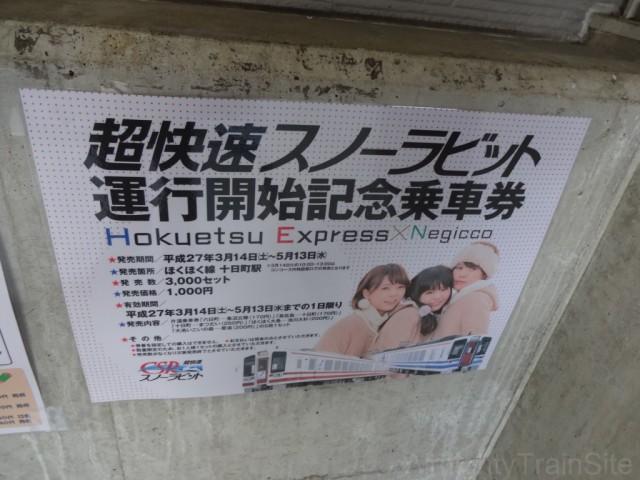 mushigawa-osugi-post