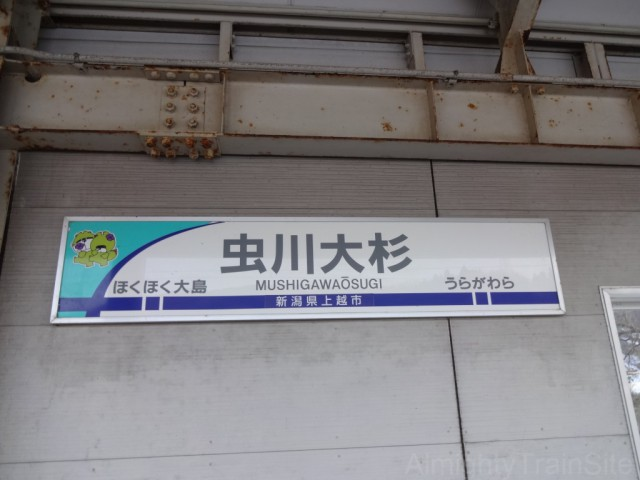 mushigawa-osugi-sign