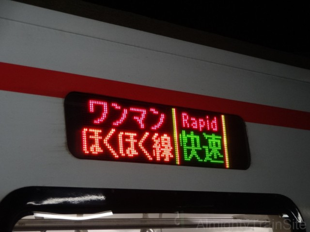 naoetsu-hoko