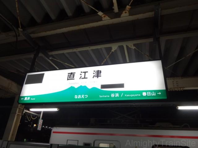 naoetsu-sign