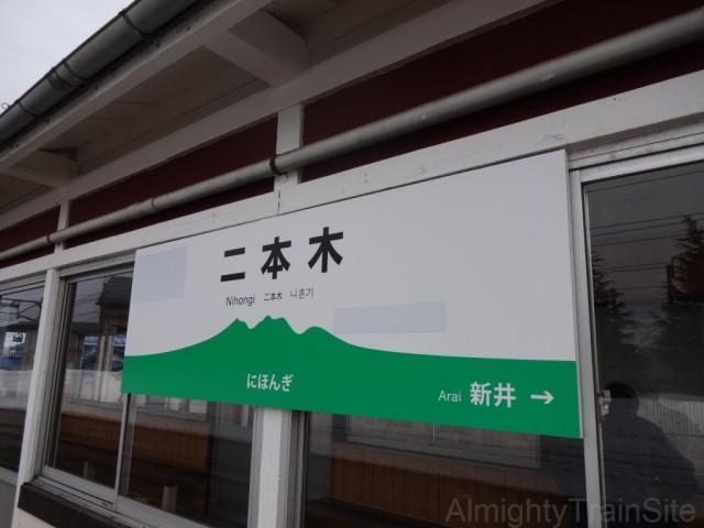 nihongi-sign