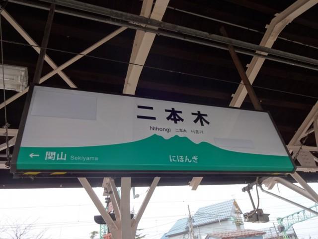 nihongi-sign3