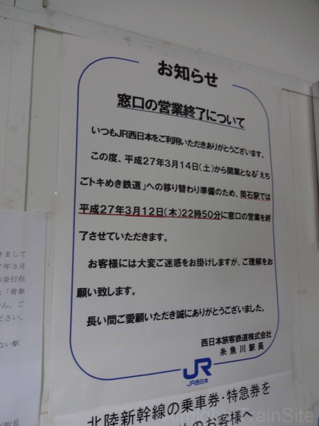 tsutsuishi-harigami