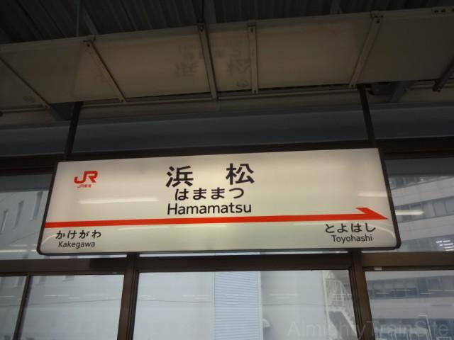 hamamatsu-sign