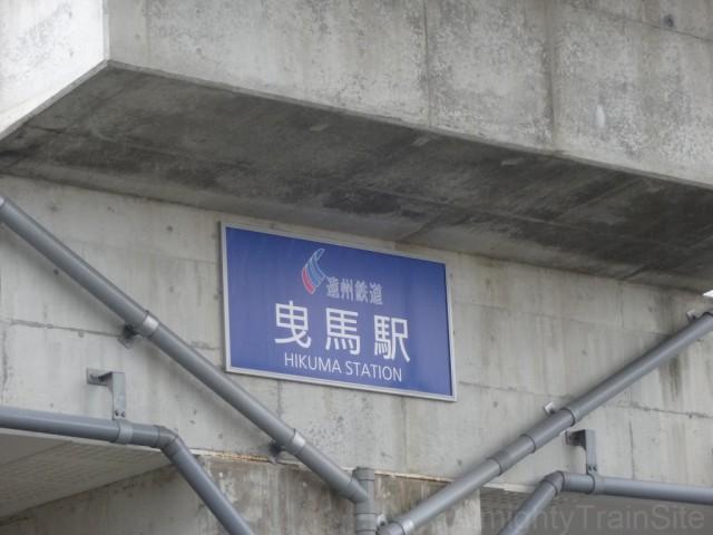 hikuma-name