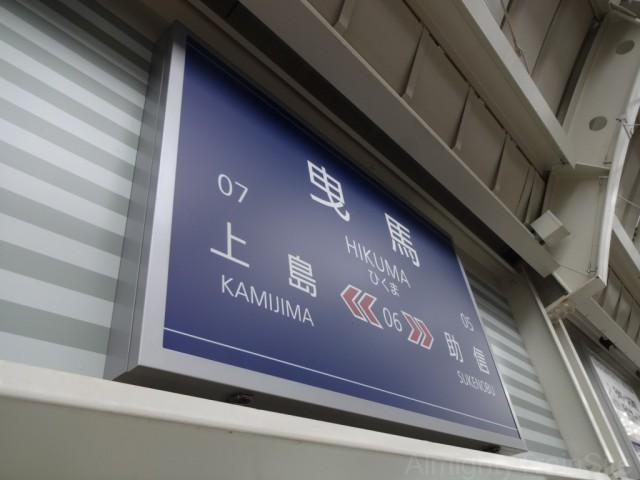 hikuma-sign