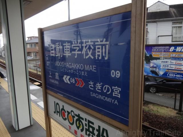 jidosha-gakko-mae-sign