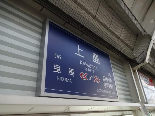 kamijima-sign