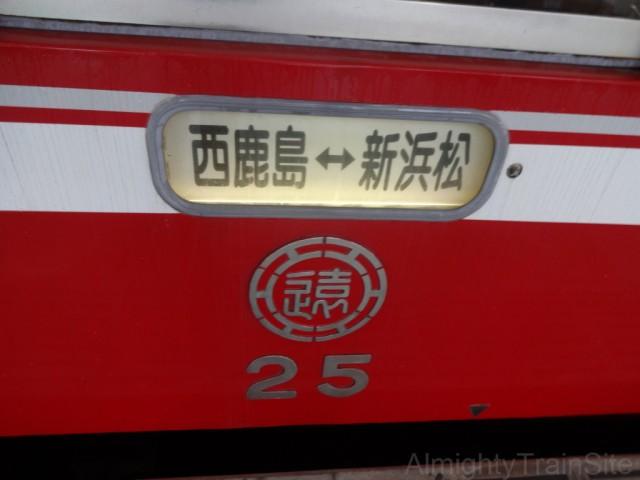 shin-hamamatsu-25_hoko