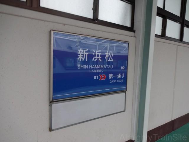 shin-hamamatsu-sign