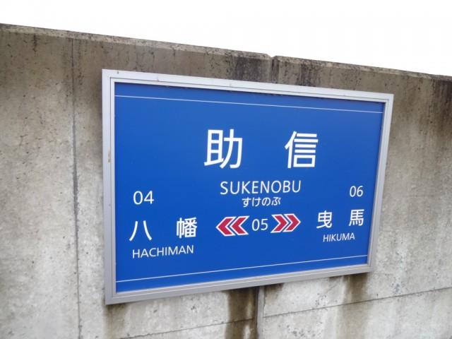 sukenobu-sign