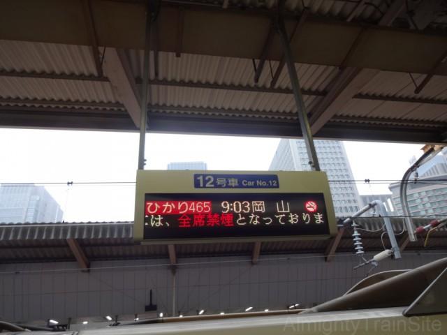 tokyo-hassha2