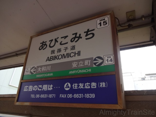 2nd-abikomichi-sign