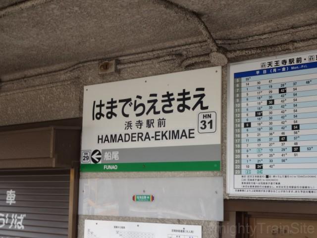 hamadera-sign