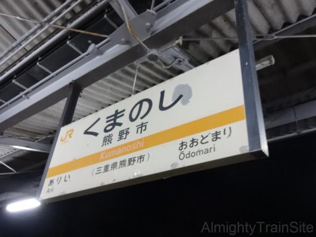 kumanoshi-sign