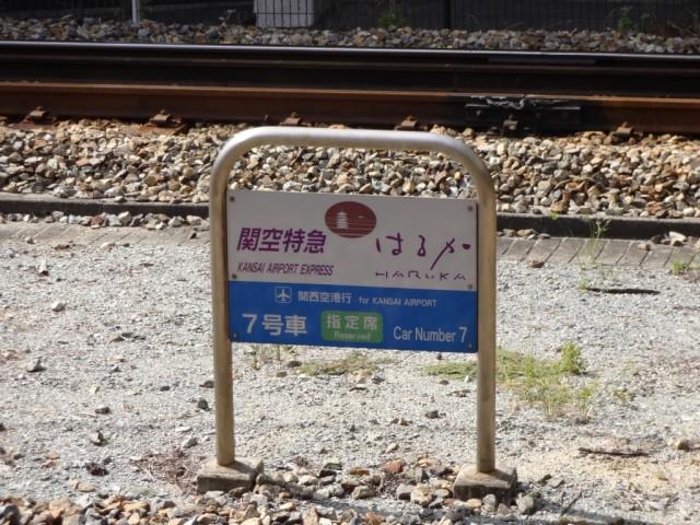 shin-oosaka-haruka-sign