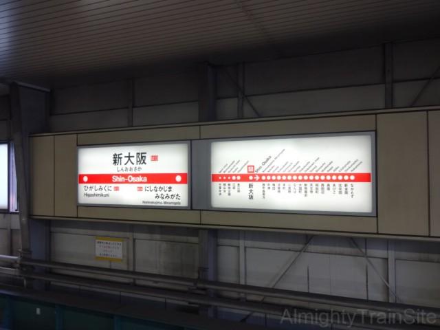 shin-oosaka-sign