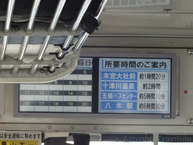 shingu-bus-monitor