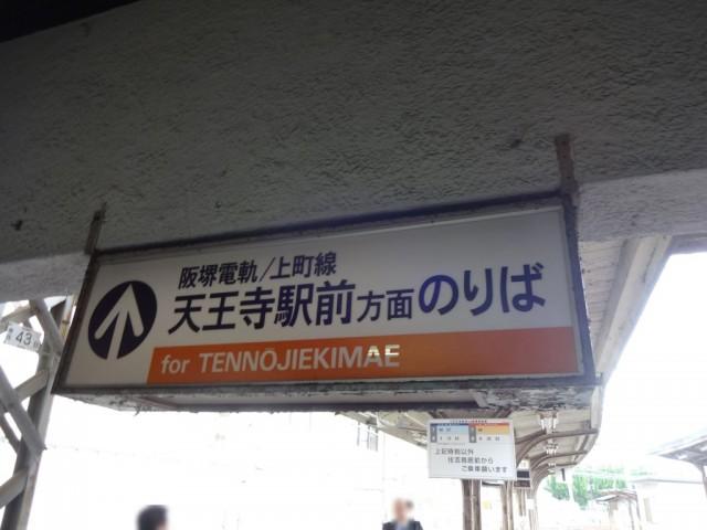sumiyoshi-koen-annai