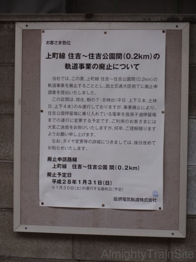 sumiyoshi-koen-harigami