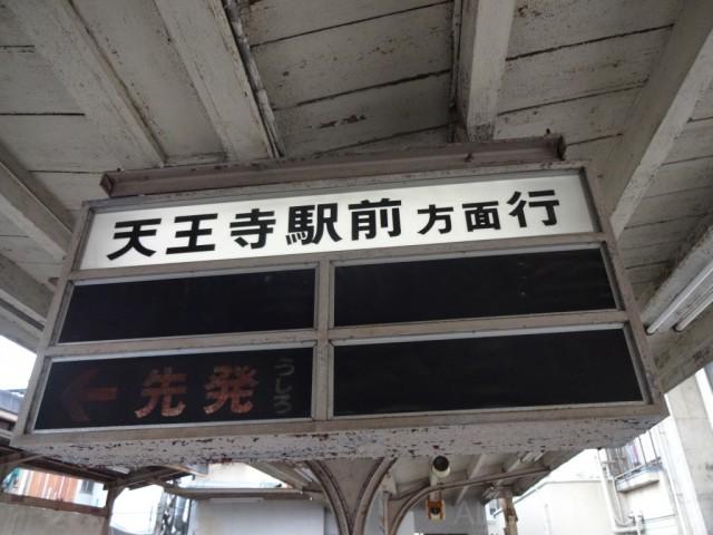 sumiyoshi-koen-hasshahyo