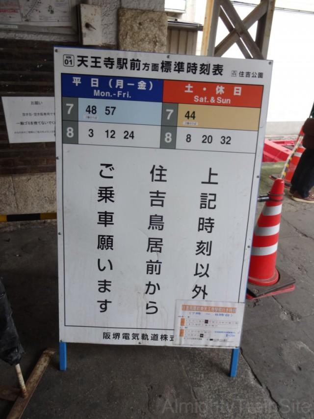 sumiyoshi-koen-timetable