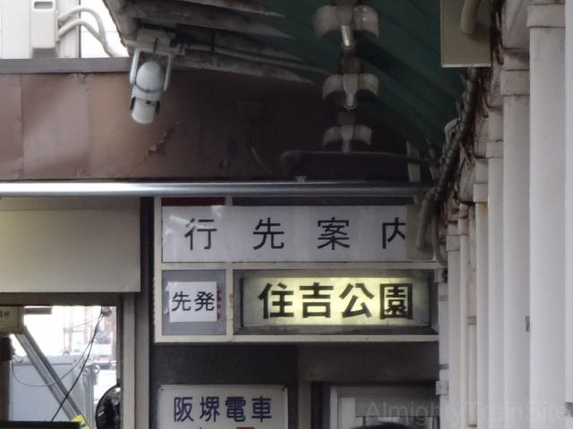 tennnoji-hankai-ikisaki