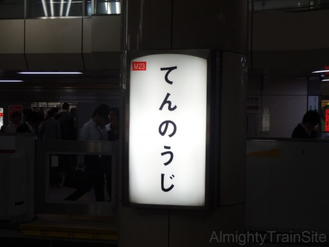 tennnoji-subway-sign2