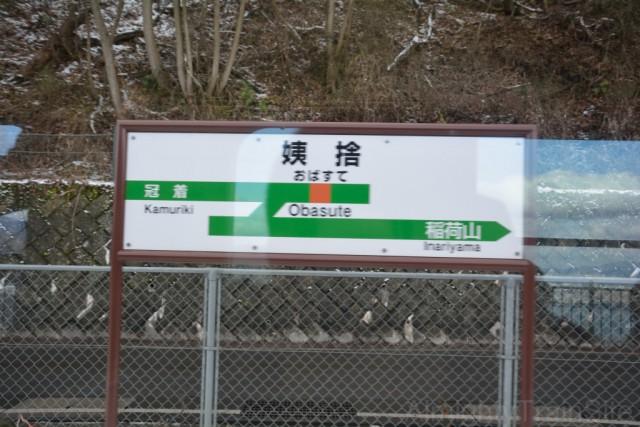 スイッチバックで有名な駅