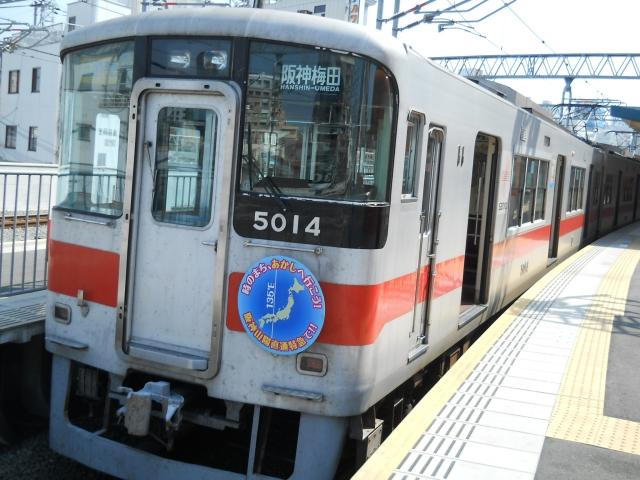 山陽電気鉄道5000系電車 - Almig...